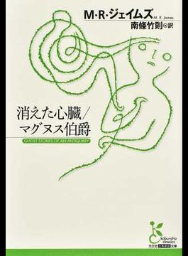 消えた心臓/マグヌス伯爵(光文社古典新訳文庫)