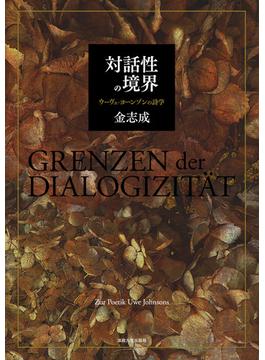 対話性の境界 ウーヴェ・ヨーンゾンの詩学