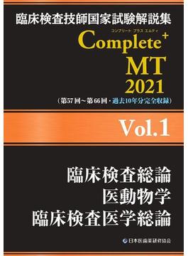 臨床検査技師国家試験解説集 Complete+MT 2021 Vol.1 臨床検査総論/医動物学/臨床検査医学総論
