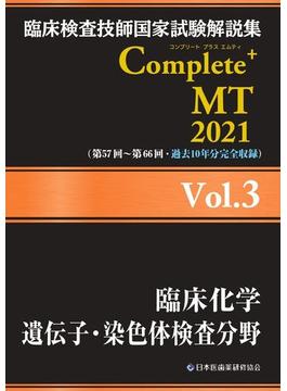 臨床検査技師国家試験解説集 Complete+MT 2021 Vol.3 臨床化学/遺伝子・染色体検査分野