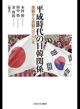平成時代の日韓関係 楽観から悲観への三〇年