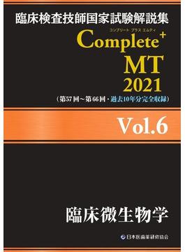 臨床検査技師国家試験解説集 Complete+MT 2021 Vol.6 臨床微生物学