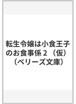 (仮)転生令嬢は小食王子のお食事係2 (ベリーズ文庫)