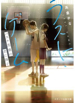 ラスト・ゲーム (仮) (スターツ出版文庫)