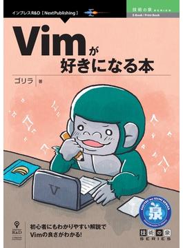 【オンデマンドブック】Vimが好きになる本