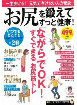 【アウトレットブック】お尻を鍛えてずっと健康!