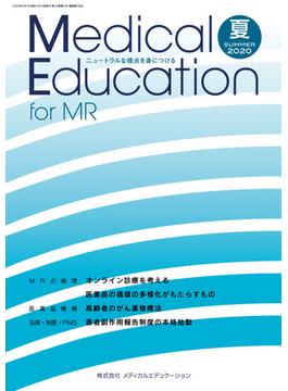 Medical Education for MR Vol.20 No.78