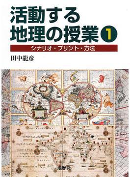 活動する地理の授業 シナリオ・プリント・方法 1