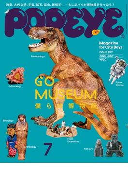 POPEYE(ポパイ) 2020年 7月号 [僕らの博物館。](POPEYE)