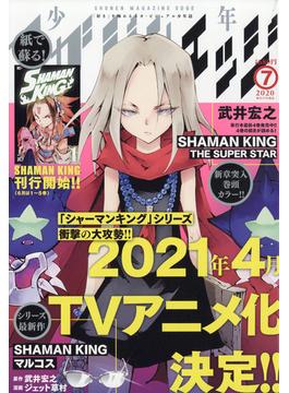 少年マガジンエッジ 2020年 07月号 [雑誌]