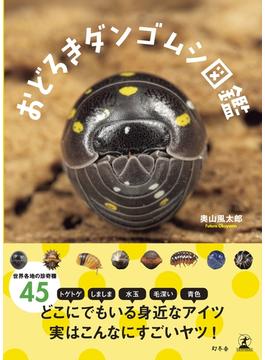 おどろきダンゴムシ図鑑(幻冬舎単行本)