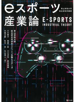 eスポーツ産業論
