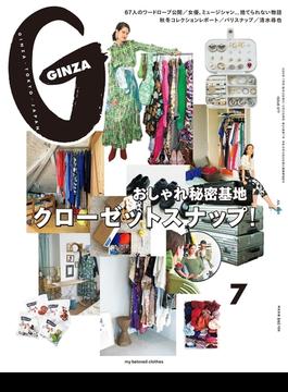 GINZA (ギンザ) 2020年 7月号 [おしゃれ秘密基地 クローゼットスナップ!](GINZA)