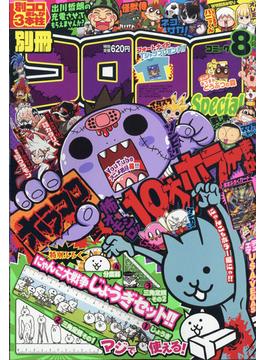 別冊コロコロコミック 2020年 08月号 [雑誌]
