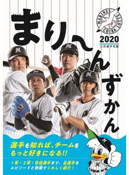 まり〜んずかん 千葉ロッテマリーンズ公式選手名鑑 2020