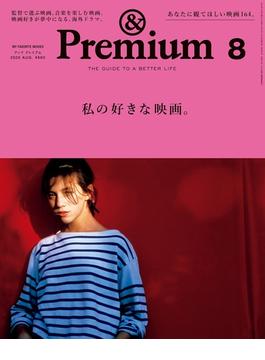 &Premium (アンド プレミアム) 2020年 8月号 [私の好きな映画。](&Premium)