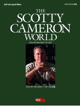 スコッティ・キャメロン・ワールド(ゴルフスタイル別冊)