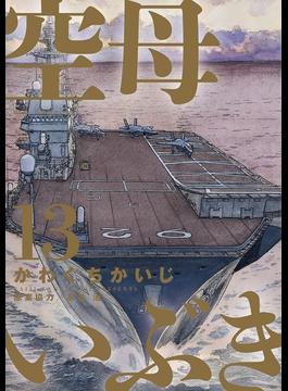 空母いぶき 13(ビッグコミックス)