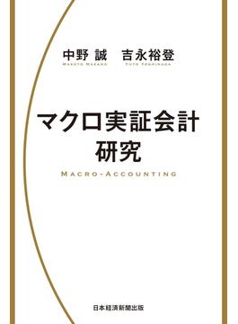 マクロ実証会計研究(日本経済新聞出版)