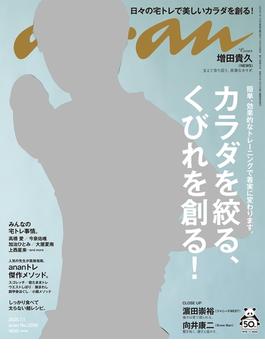 anan (アンアン) 2020年 7月1日号 No.2206 [カラダを絞る!くびれを創る!](anan)