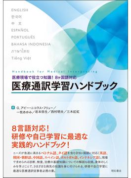 医療通訳学習ハンドブック 医療現場で役立つ知識!8ケ国語対応