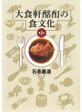 大食軒酩酊の食文化 第1集