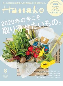 Hanako 2020年 8月号 [2020年の今こそ取り寄せたいもの。](Hanako)
