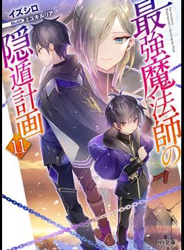 最強魔法師の隠遁計画11 (HJ文庫)