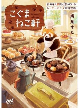 こぐまねこ軒 自分を人間だと思っているレッサーパンダの料理店 (マイナビ出版ファン文庫)