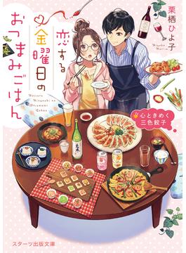 金曜日のおつまみごはん(仮) (スターツ出版文庫)