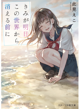明日、きみの世界が〜(仮)(エブリスタ大賞) (スターツ出版文庫)
