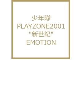 "PLAYZONE2001""新世紀""EMOTION"