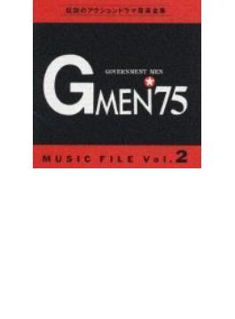 Gメン'75 ミュージックファイルVol.2