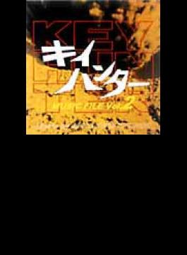 キイハンター ミュージックファイル