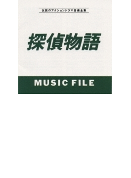 探偵物語 MUSIC FILE