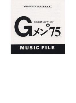 Gメン75 ミュージックファイル