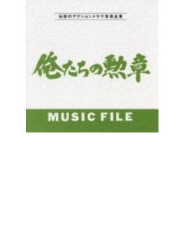 俺たちの勲章 ミュージック ファイル