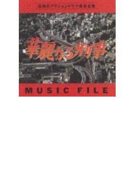 華麗なる刑事 MUSIC FILE
