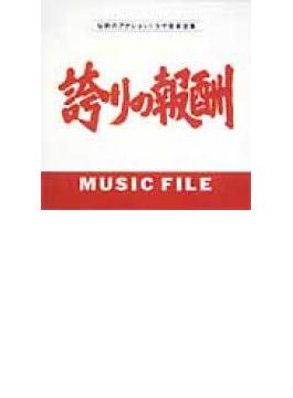誇りの報酬 ミュージックファイル