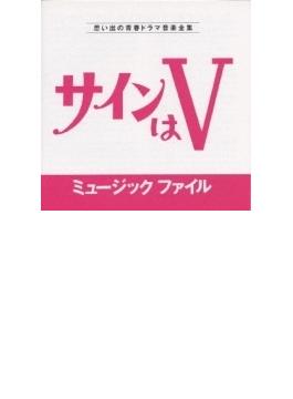 サインはV ミュージックファイル