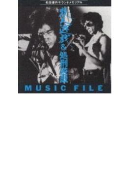 殺人遊戯&処刑遊戯 ミュージックファイル