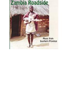 Zambia Roadside - Music From Southern Province ザンビア、ロードサイド(ザンビア南部州の音楽)