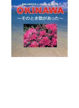 Okinawa -そのとき歌があった
