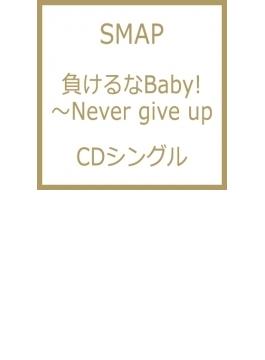 負けるなBaby!~Never give up