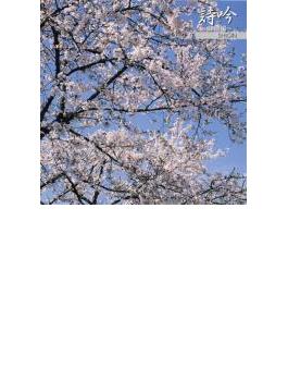 吟詠(律詩編) / 邦楽決定盤2000 シリーズ