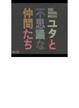 劇団四季ミュージカル ユタと不思議な仲間