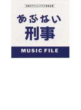 あぶない刑事 ミュージックファイル