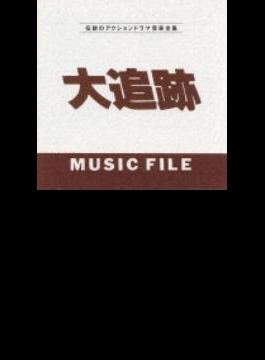 大追跡・ミュージック・ファイル