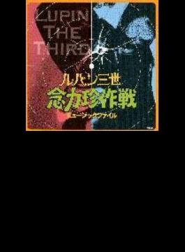 ルパン三世 念力珍作戦 ミュージックファイル