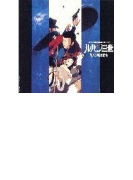 ルパン三世~ルパン暗殺指令 オリジナル・サウンドトラック